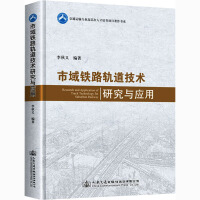市域铁路轨道技术研究与应用 人民交通出版社股份有限公司