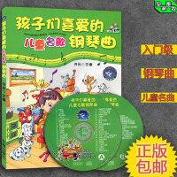 孩子们喜爱的儿童名歌钢琴曲 附送2张听歌CD 光盘幼儿歌曲音乐书