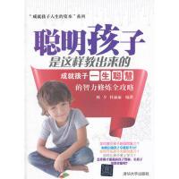 """聪明孩子是这样教出来的――成就孩子一生聪慧的智力修炼全攻略(""""成就孩子人生的资本""""系列)"""