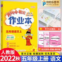 黄冈小状元作业本五年级上册语文人教部编版 2021秋新版