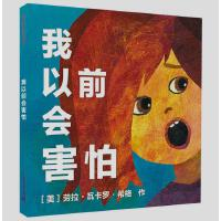我以前会害怕 麦克米伦世纪绘本精装睡前故事亲子共读 绘本宝宝儿童漫画书图书岁书籍0-3-6-7-9-10-12岁童话故