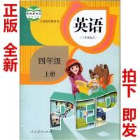 人教版pep小学英语4四年级上册英语书 人民教育出版社 义务教育教科书教材课本 暂(ZX)K小学英语PEP4上(三年级