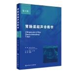 胃肠道超声诊断学(翻译版)