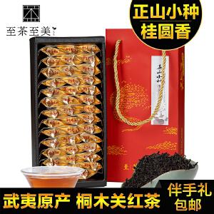 至茶至美 桐木关正山小种 特级红茶茶叶 武夷红茶 武夷山茶 200g 地方茶地道味 包邮