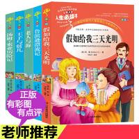 qf假如给我三天光明老人与海简爱安妮日记4册 正版包邮小学生版原版原著 儿童书籍 商务印书馆 世界名著