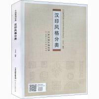 汉印风格分类 天津人民美术出版社
