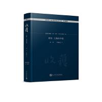 茶馆 上海的早晨(《收获》60周年纪念文存:珍藏版.长篇小说卷.1957・1958)