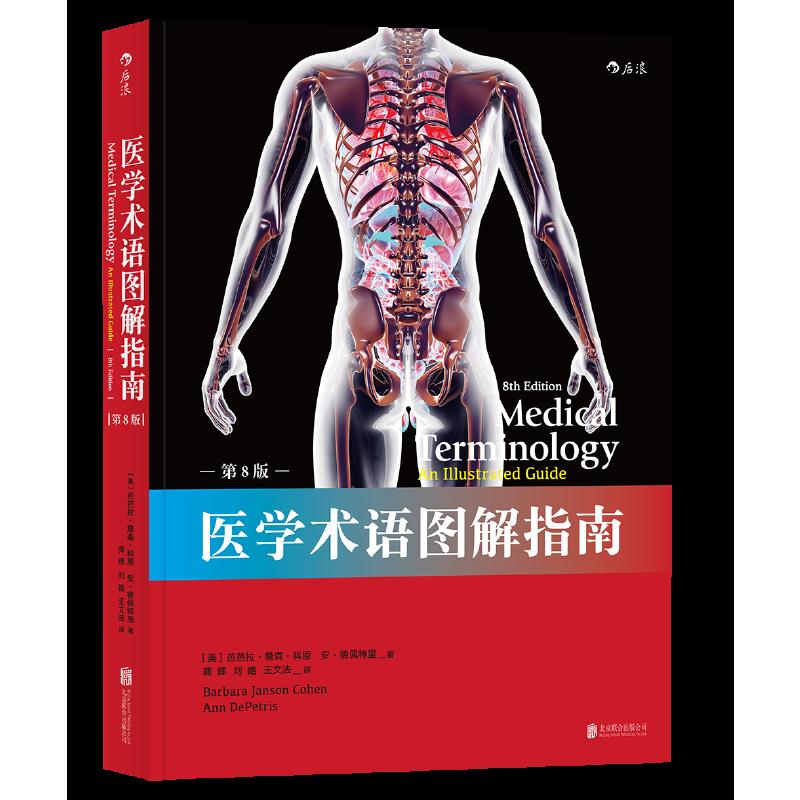医学术语图解指南(第8版) 是医学、护理、检验等相 关专业人员学习专业英语的必备参考、应试书
