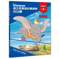 迪士尼英语分级读物提高级第2级 小飞象