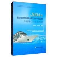 2004年国际船舶压载水和沉积物控制与管理公约及其导则
