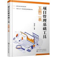 项目管理基础工具 五图二表 化学工业出版社