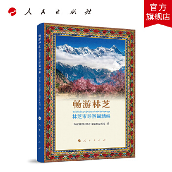 畅游林芝——林芝市导游词精编 林芝市导游词精编
