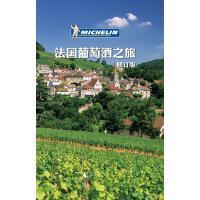 法国葡萄酒之旅(2013修订版) 米其林编辑部 广西师范大学出版社
