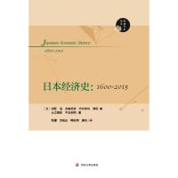 日本经济史:1600-2015