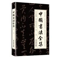 中国书法全集(超值彩图版)