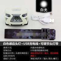 感应头灯强光可充电远射超亮头灯夜钓鱼灯矿灯头戴手电筒 乳白色 头灯+USB数据线