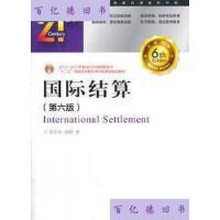 【二手旧书9成新】国际结算(第六版)苏宗祥、徐捷 著 第6版 /苏宗