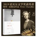 正版现货 左撇子女人(2019年诺贝尔文学奖获奖者作品)