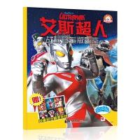 咸蛋超人・艾斯超人战斗珍藏图鉴(附咸蛋超人精美贴纸+超级闪光卡片)