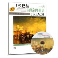 巴赫初级钢琴曲集改版中 附CD版本 扫码版 随机发