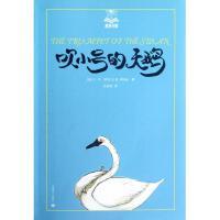 吹小号的天鹅 夏洛书屋 [美]E.B.怀特 三部曲之一 世界儿童经典名著 7-10岁 11-14岁儿童文学 畅销儿童文