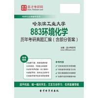 哈尔滨工业大学883环境化学历年考研真题汇编(含部分答案)【手机APP版-赠送网页版】
