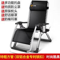 躺椅折叠椅子午睡床靠椅午休睡椅家用休闲逍遥椅沙滩