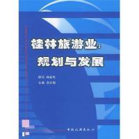 桂林旅游业-规划与发展李志刚 编中国旅游出版社