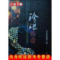 【二手9成新】珍珠传奇源远流长的文化和无与伦比的美丽海南京润珍珠博物馆编哈尔滨出版社