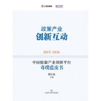 2015-2016中国健康产业创新平台奇璞蓝皮书:政策产业 创新互动