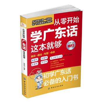 从零开始学广东话这本就够(pdf+txt+epub+azw3+mobi电子书在线阅读下载)