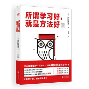 所谓学习好,就是方法好(日本现象级学习方法书,热销120万畅销作家、《垫底辣妹》作者教你逆转人生——从普通学生走向名校录取)
