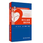 阜外心血管重症手册
