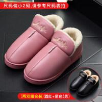 棉拖鞋女防水包跟pu皮质情侣男女居家保暖厚底棉鞋