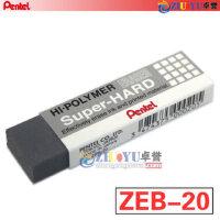 日本Pentel派通ZEB-20橡皮擦 多用途笔擦 可擦中性笔 圆珠笔 钢笔