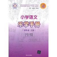 小学语文乐学手册 四年级上册