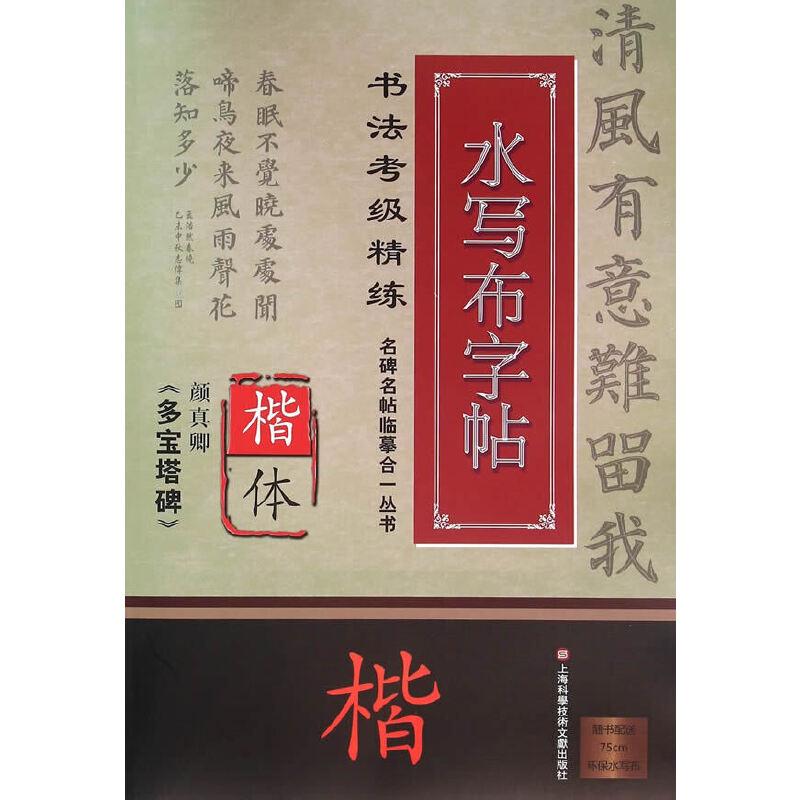 名碑名帖临摹合一丛书. 书法考级精练水写布字帖:颜真卿《多宝塔碑》