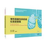 慢性阻塞性肺疾病标准数据集