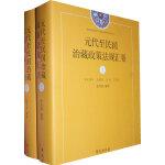 元代至民国治藏政策法规汇要(上下册)精装