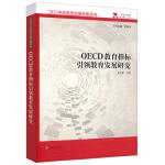 OECD教育指标引领教育发展研究(2035中国教育发展战略研究)
