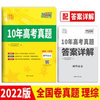 天利38套 理科综合 2012-2021 全国卷10年高考真题 2022高考适用