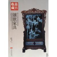 你应该知道的200件镶嵌家具(故宫收藏)