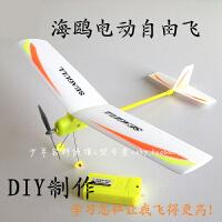 海鸥电动自由飞 航模 电动拼装飞机模型 非遥控飞机 电动飞机