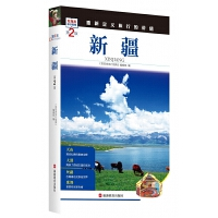 新疆(第2版)/发现者旅行指南