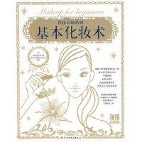 基本化妆术-瑞丽BOOK