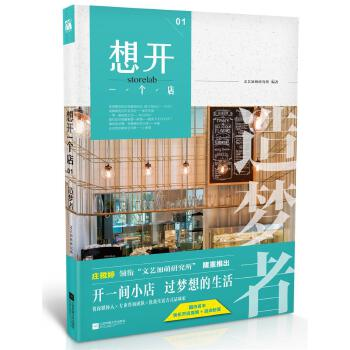 想开一个店:造梦者(pdf+txt+epub+azw3+mobi电子书在线阅读下载)