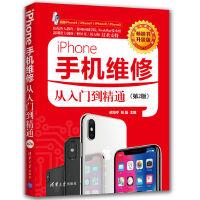 iPhone手�C�S修�娜腴T到精通(第2版)