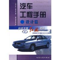 汽车工程手册--设计篇
