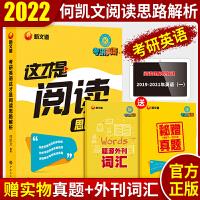 现货速发】何凯文2022考研英语这才是阅读思路解析 2022考研英语一阅读历年真题解析 可搭何凯文长难句解密写作高分攻略
