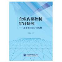 企业内部控制审计研究:基于整合审计的视角